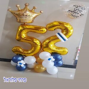 סטנד יום הולדת
