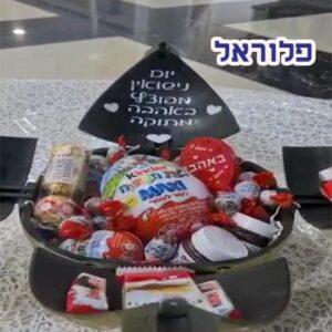 פצצה מתוקה